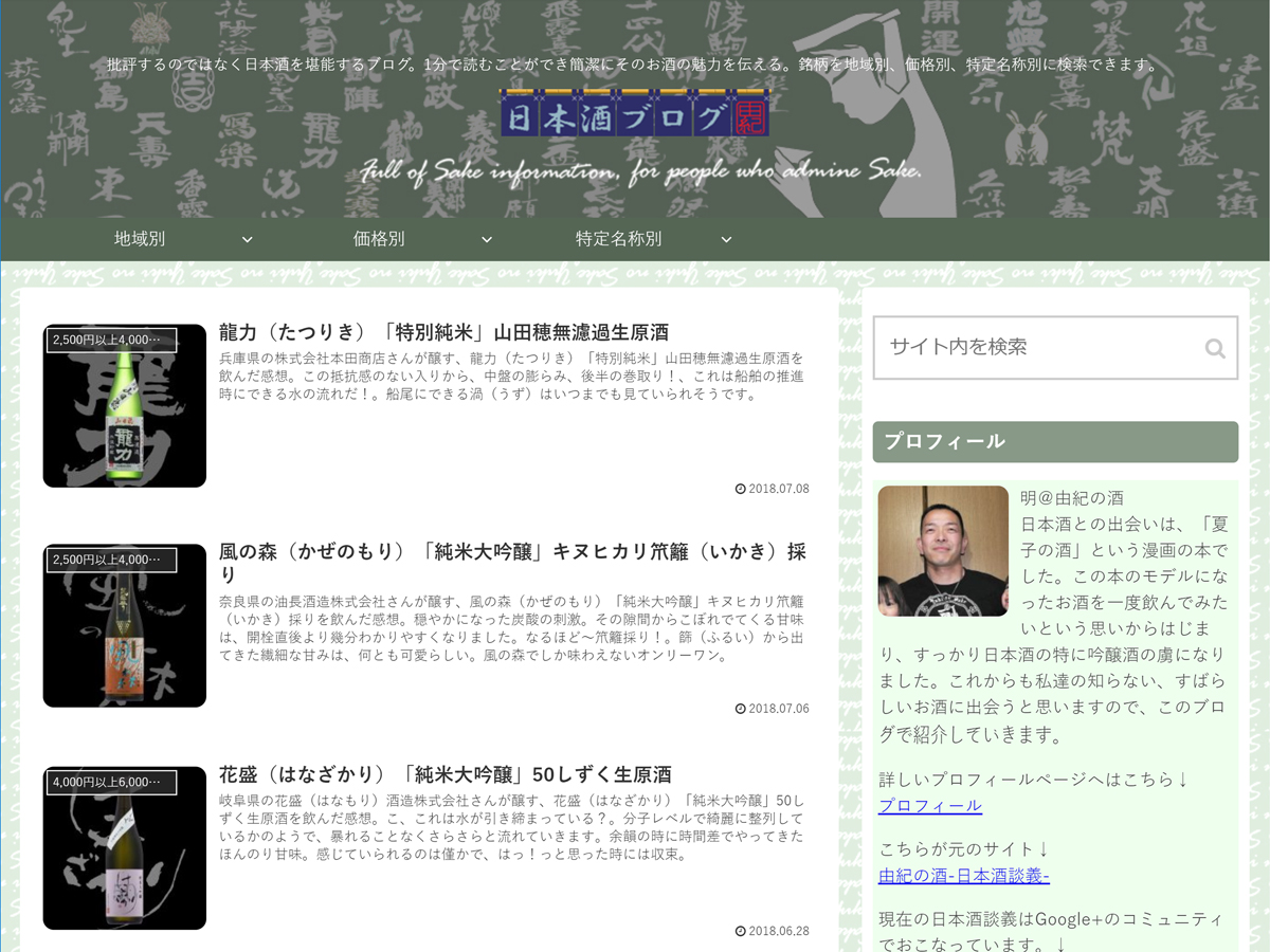 日本酒ブログ