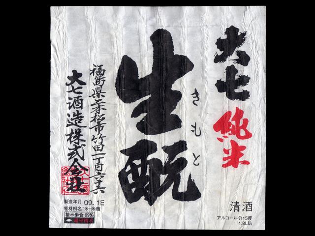 大七(だいしち)「純米」生もとラベル