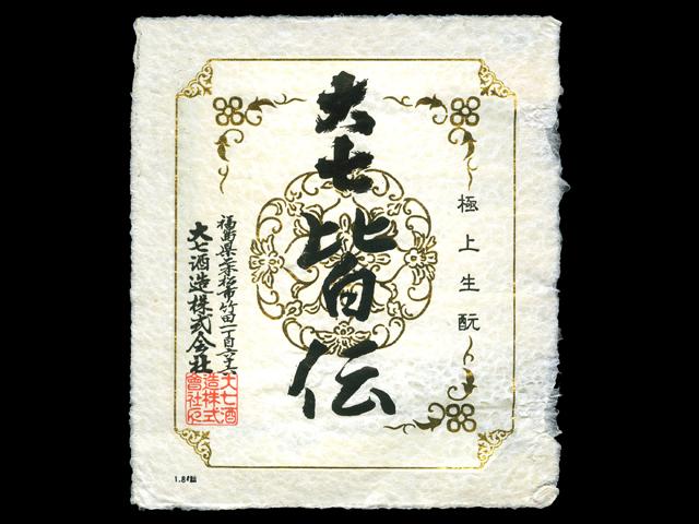 大七(だいしち)「純米吟醸」皆伝ラベル