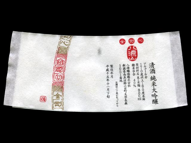 八海山(はっかいさん)「純米大吟醸」金剛心ラベル