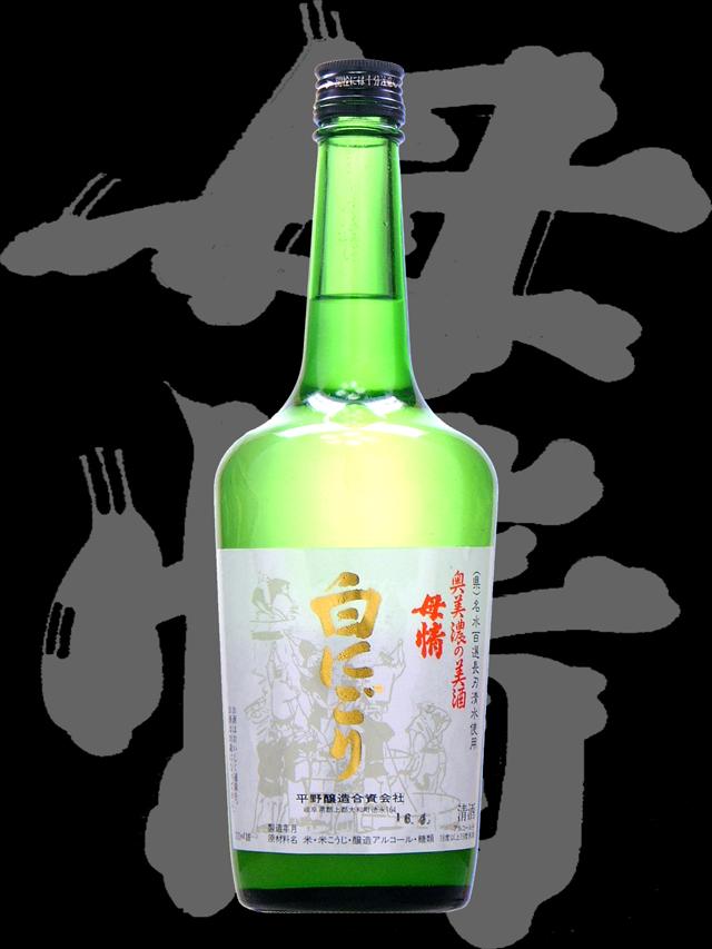 母情(ぼじょう)「普通酒」白にごり