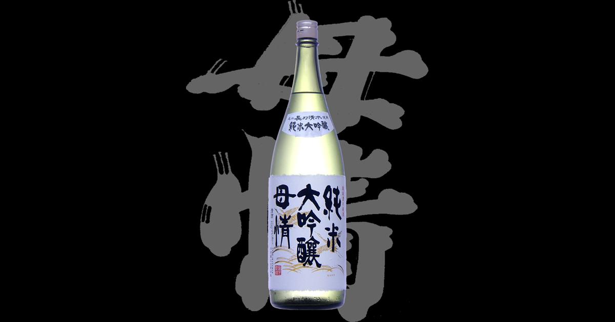 母情(ぼじょう)平野醸造合資会社