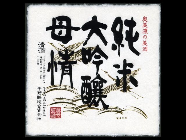 母情(ぼじょう)「純米大吟醸」ラベル