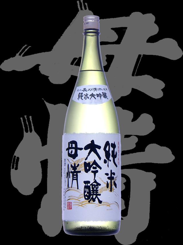 母情(ぼじょう)「純米大吟醸」