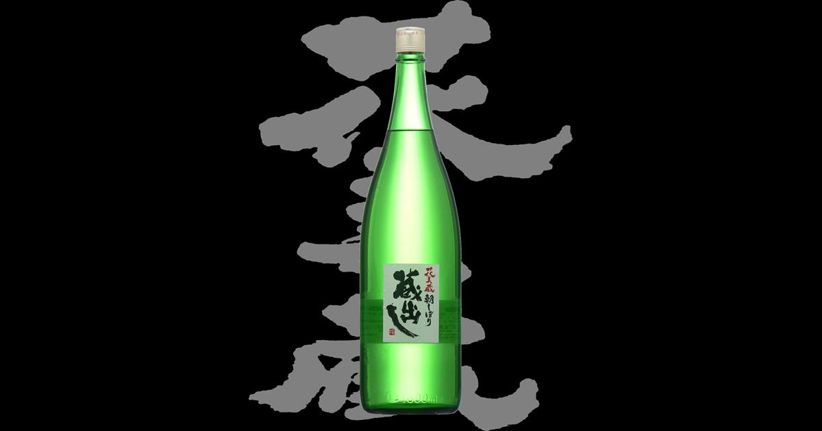 花美蔵(はなみくら)白扇酒造株式会社
