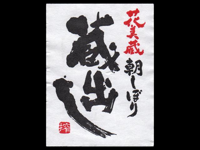 花美蔵(はなみくら)「本醸造」蔵出し朝しぼり生ラベル