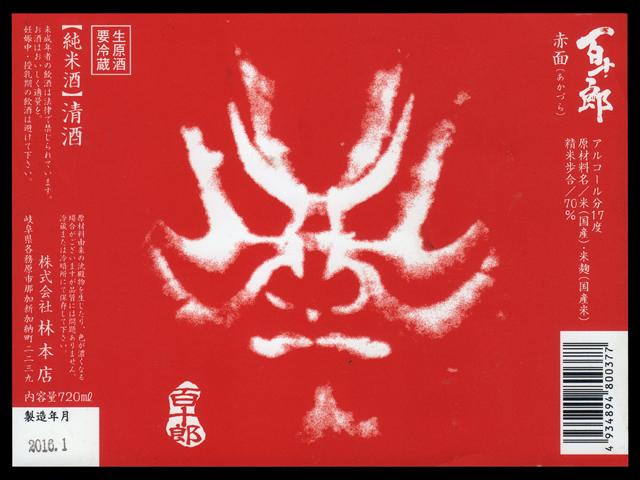 百十郎(ひゃくじゅうろう)「純米」赤面(あかづら)無濾過生原酒ラベル