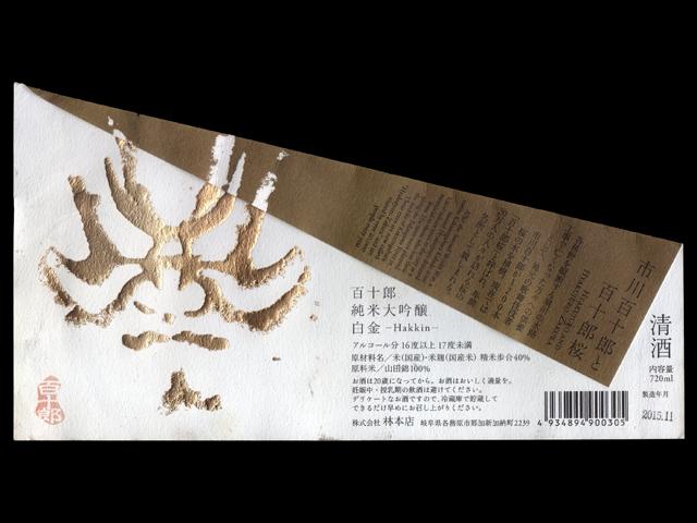 百十郎(ひゃくじゅうろう)「純米大吟醸」白金(はっきん)ラベル