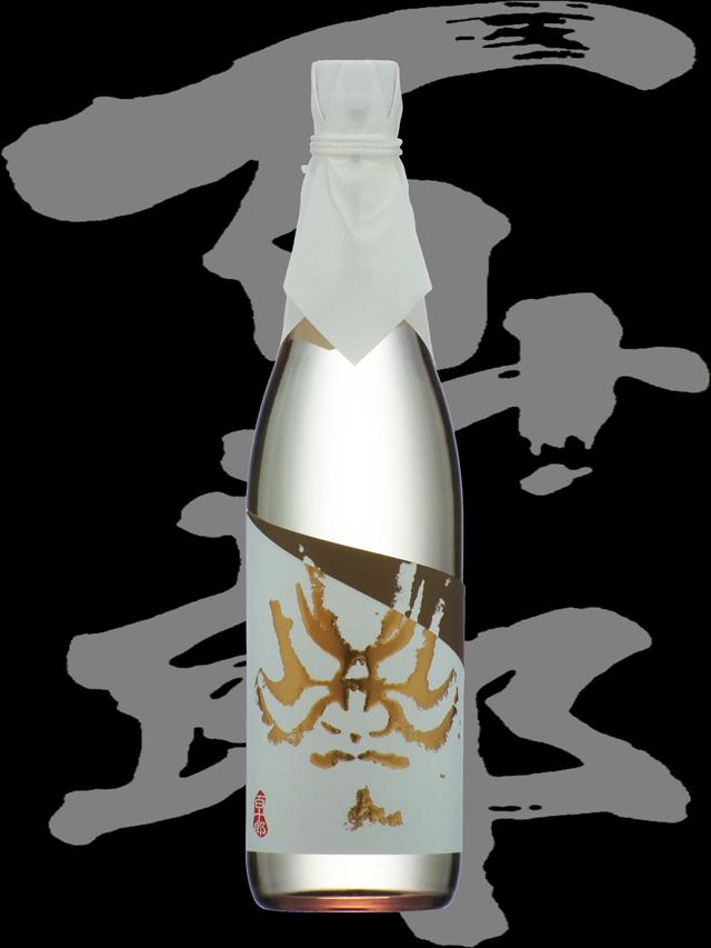 百十郎(ひゃくじゅうろう)「純米大吟醸」白金(はっきん)