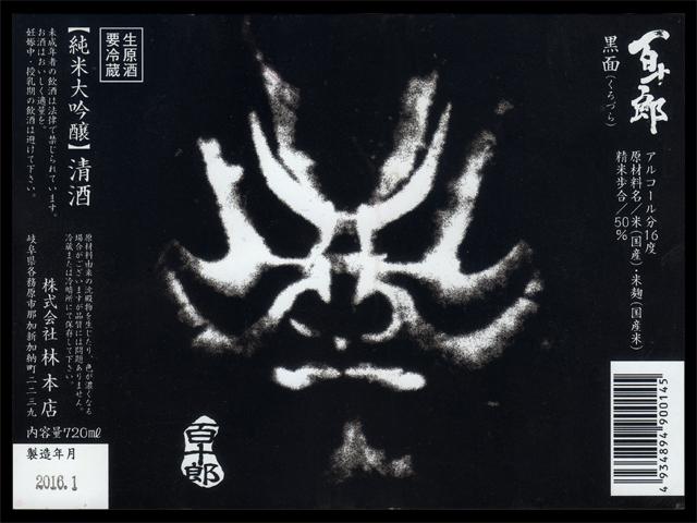百十郎(ひゃくじゅうろう)「純米大吟醸」黒面(くろづら)無濾過生原酒ラベル