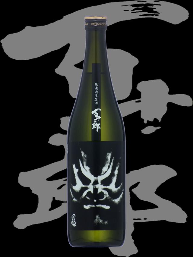 百十郎(ひゃくじゅうろう)「純米大吟醸」黒面(くろづら)無濾過生原酒