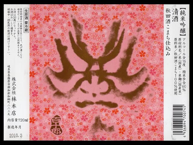 百十郎(ひゃくじゅうろう)「純米吟醸」秋田酒こまち無濾過生原酒ラベル