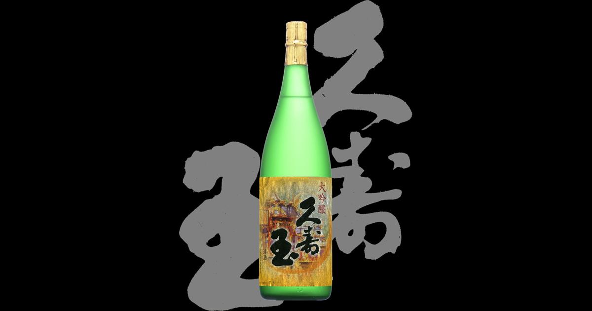 久寿玉(くすだま)有限会社平瀬酒造店