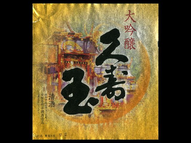久寿玉(くすだま)「大吟醸」ラベル