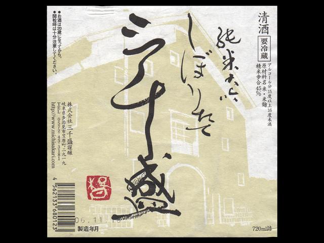 三千盛(みちさかり)「純米大吟醸」しぼりたてラベル