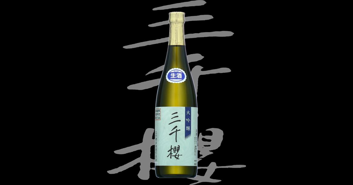 三千櫻(みちざくら)三千櫻酒造株式会社