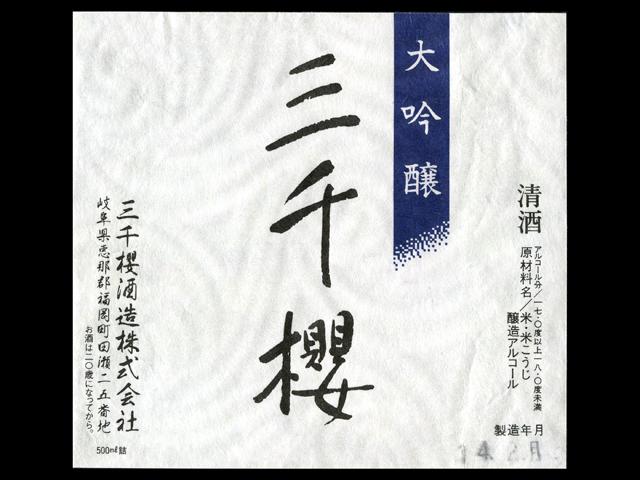 三千櫻「大吟醸」袋搾り斗瓶取りラベル