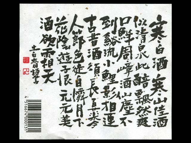三千櫻(みちざくら)「本醸造」寒白酒(かんぱいちゅう)ラベル