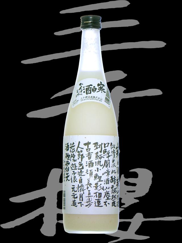 三千櫻(みちざくら)「本醸造」寒白酒(かんぱいちゅう)