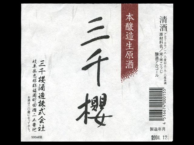 三千櫻(みちざくら)「本醸造」生原酒ラベル