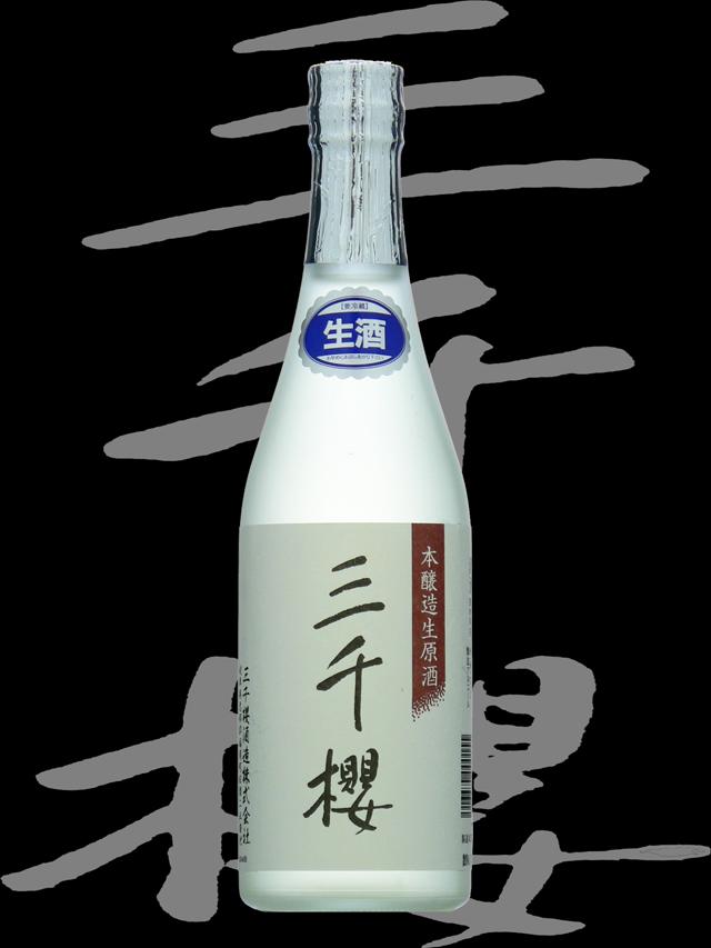三千櫻(みちざくら)「本醸造」生原酒