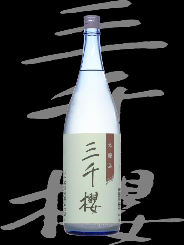 三千櫻(みちざくら)「本醸造」