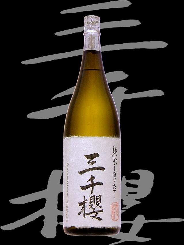 三千櫻(みちざくら)「純米」しぼりたて袋吊り生