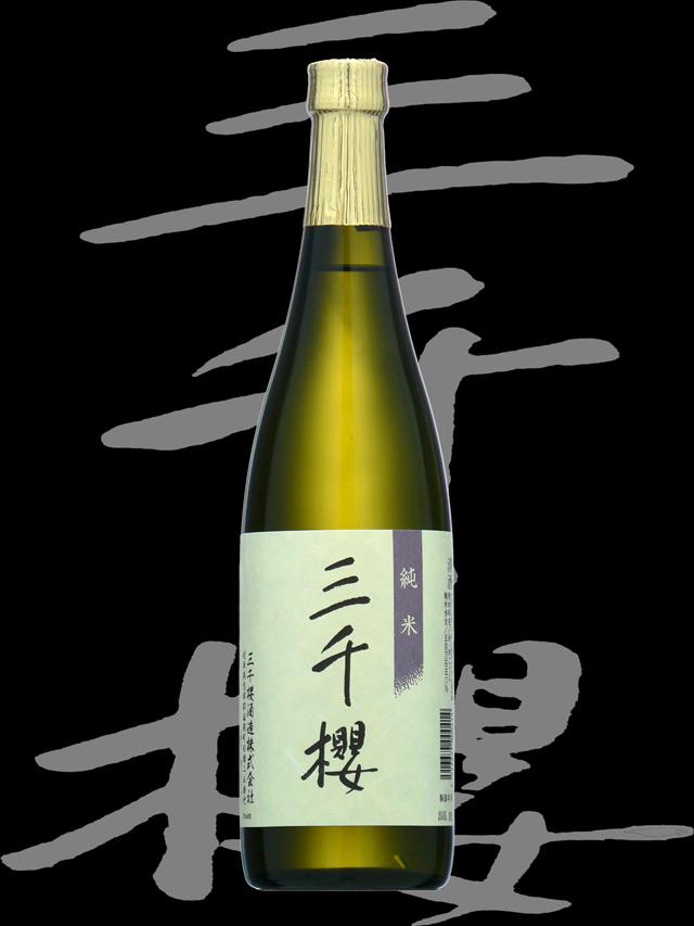 三千櫻(みちざくら)「純米」