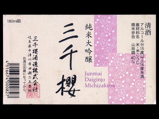 三千櫻(みちさくら)「純米大吟醸」ラベル