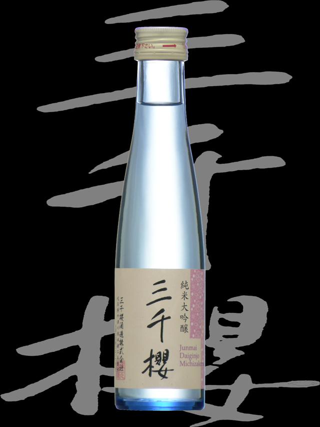 三千櫻(みちさくら)「純米大吟醸」