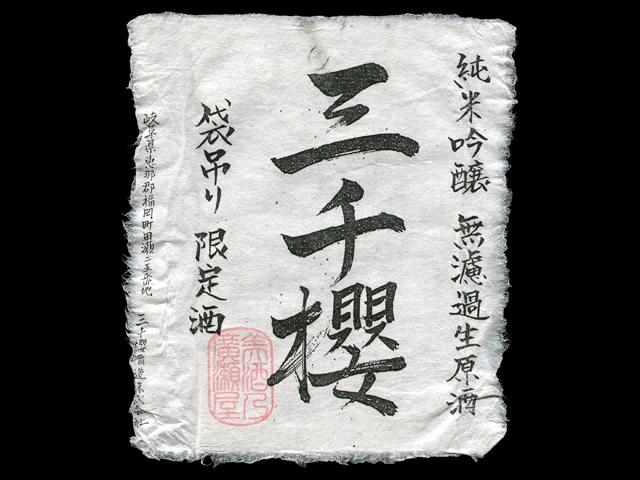 三千櫻(みちさくら)「純米吟醸」袋搾り無濾過生ラベル