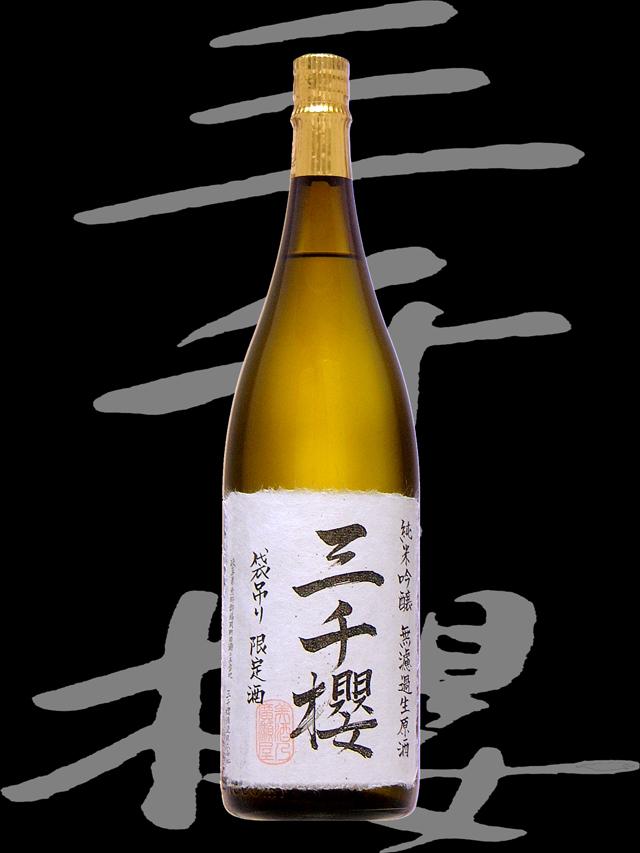 三千櫻(みちさくら)「純米吟醸」袋搾り無濾過生