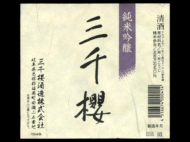 三千櫻(みちざくら)「純米吟醸」ラベル