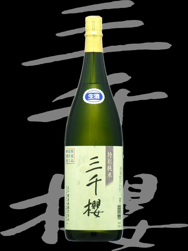 三千櫻(みちざくら)「特別純米」愛山袋吊り無濾過生