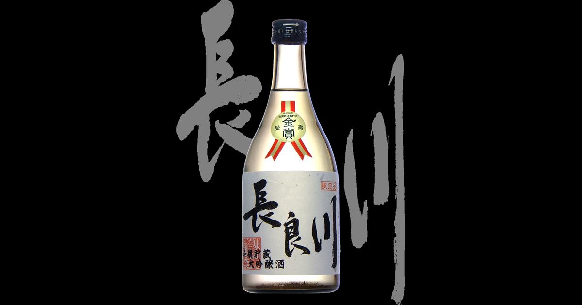 長良川(ながらがわ)小町酒造株式会社