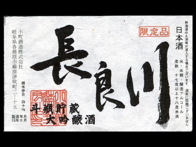 長良川(ながらがわ)「大吟醸」斗瓶貯蔵、金賞受賞酒ラベル