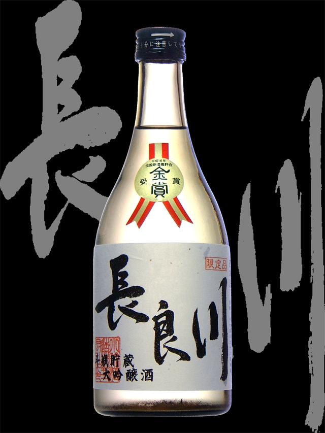 長良川(ながらがわ)「大吟醸」斗瓶貯蔵、金賞受賞酒