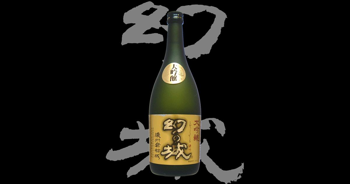女城主(おんなじょうしゅ)岩村醸造株式会社