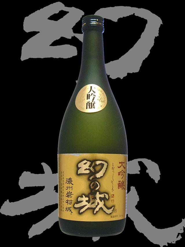 女城主(おんなじょうしゅ)「大吟醸」幻の城