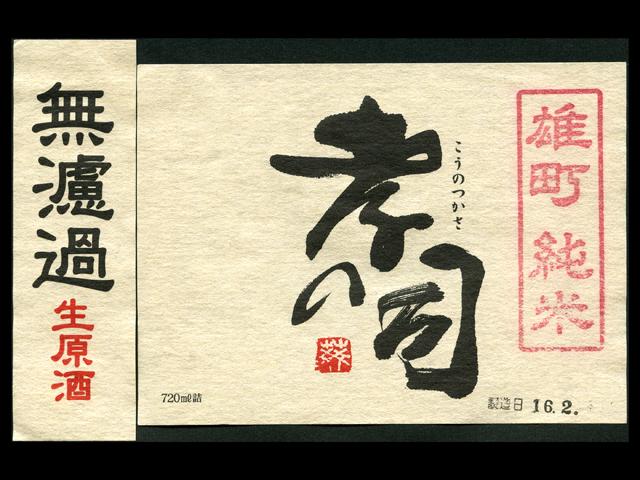 孝の司(こうのつかさ)「純米」雄町生原酒ラベル