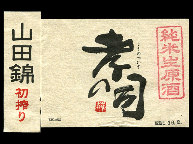 孝の司(こうのつかさ)「純米」山田錦初搾りラベル