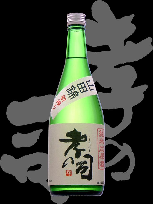 孝の司(こうのつかさ)「純米」山田錦初搾り