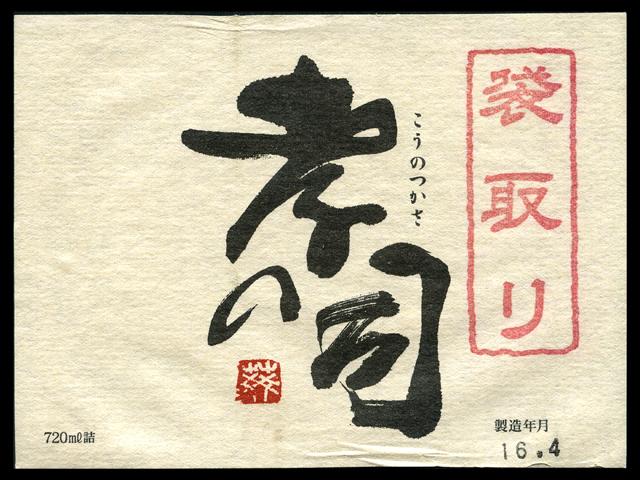孝の司(こうのつかさ)「純米吟醸」袋取りラベル