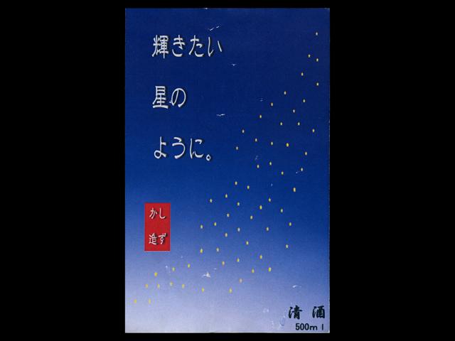孝の司(こうのつかさ)「純米吟醸」輝きたい星のようにラベル