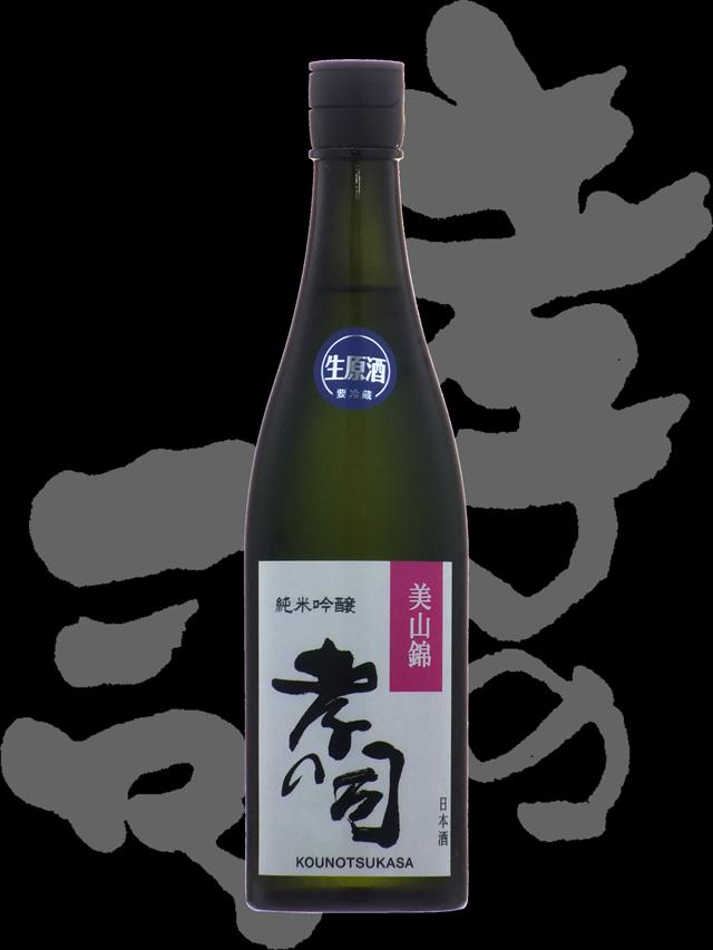 孝の司(こうのつかさ)「純米吟醸」美山錦無濾過生原酒