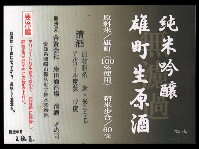 孝の司(こうのつかさ)「純米吟醸」雄町無濾過生原酒ラベル