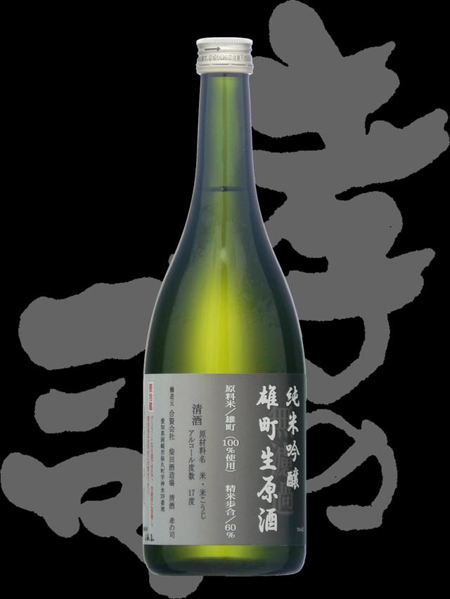 孝の司(こうのつかさ)「純米吟醸」雄町無濾過生原酒