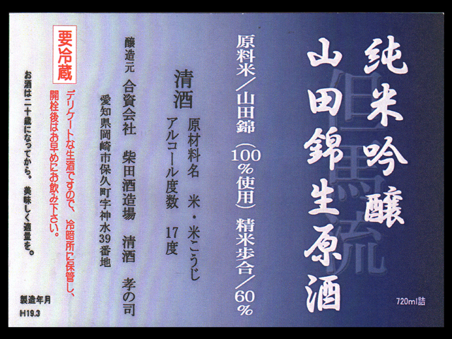孝の司(こうのつかさ)「純米吟醸」山田錦無濾過生原酒20BYラベル
