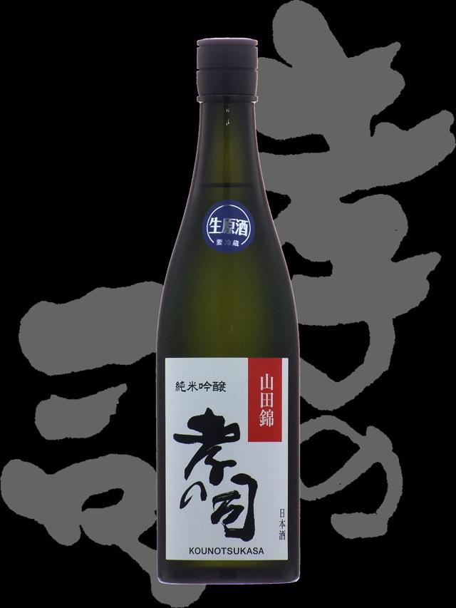 孝の司(こうのつかさ)「純米吟醸」山田錦無濾過生原酒