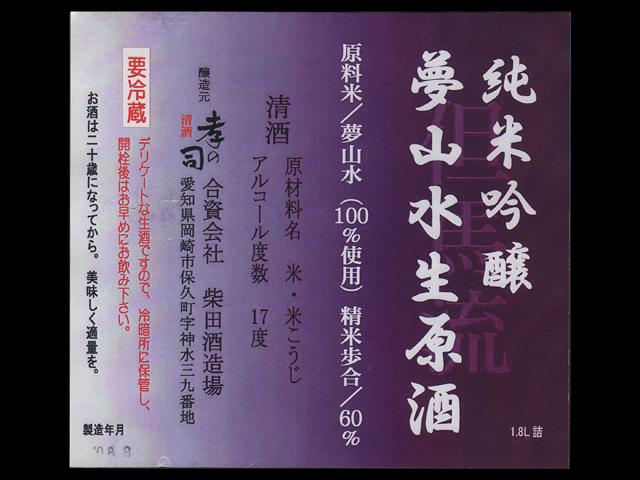 孝の司(こうのつかさ)「純米吟醸」夢山水無濾過生原酒20BYラベル